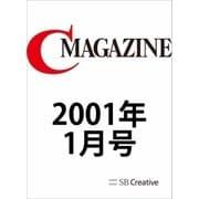 月刊C MAGAZINE 2001年1月号(SBクリエイティブ) [電子書籍]