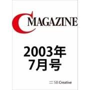 月刊C MAGAZINE 2003年7月号(SBクリエイティブ) [電子書籍]