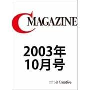 月刊C MAGAZINE 2003年10月号(SBクリエイティブ) [電子書籍]