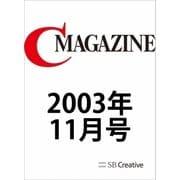 月刊C MAGAZINE 2003年11月号(SBクリエイティブ) [電子書籍]