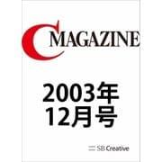 月刊C MAGAZINE 2003年12月号(SBクリエイティブ) [電子書籍]