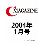 月刊C MAGAZINE 2004年1月号(SBクリエイティブ) [電子書籍]
