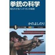 拳銃の科学(SBクリエイティブ) [電子書籍]
