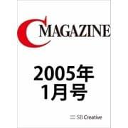 月刊C MAGAZINE 2005年1月号(SBクリエイティブ) [電子書籍]