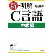 新・明解C言語中級編(SBクリエイティブ) [電子書籍]