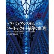 ソフトウェアシステムアーキテクチャ構築の原理 第2版(SBクリエイティブ) [電子書籍]