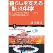 暮らしを支える「熱」の科学(SBクリエイティブ) [電子書籍]