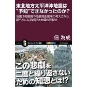 """東北地方太平洋沖地震は""""予知""""できなかったのか?(SBクリエイティブ) [電子書籍]"""