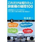 これだけは知りたい旅客機の疑問100(SBクリエイティブ) [電子書籍]