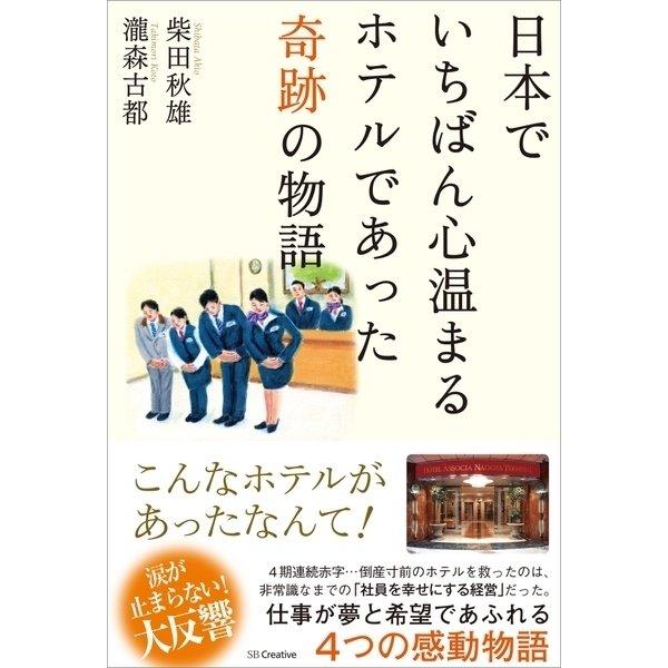 日本でいちばん心温まるホテルであった奇跡の物語(SBクリエイティブ) [電子書籍]