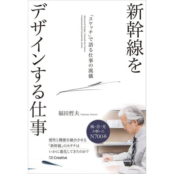 新幹線をデザインする仕事(SBクリエイティブ) [電子書籍]