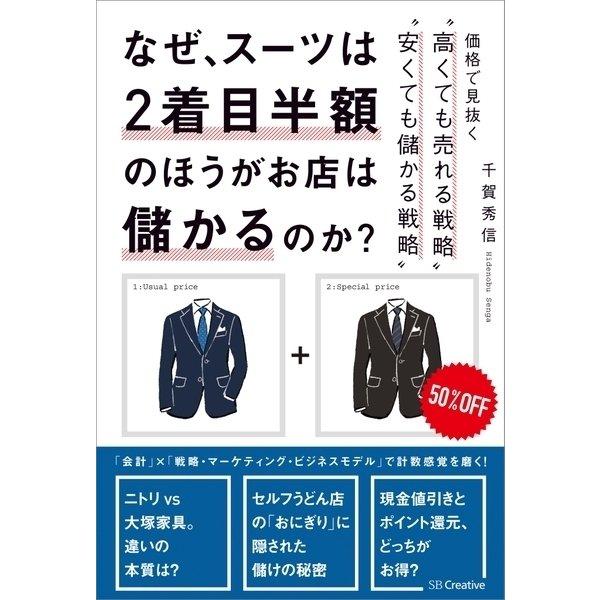 なぜ、スーツは2着目半額のほうがお店は儲かるのか?(SBクリエイティブ) [電子書籍]