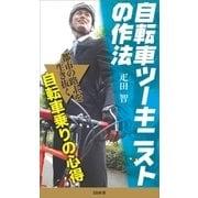 自転車ツーキニストの作法(SBクリエイティブ) [電子書籍]