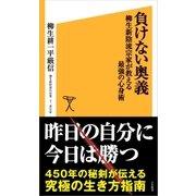 負けない奥義(SBクリエイティブ) [電子書籍]
