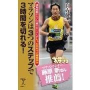 マラソンは3つのステップで3時間を切れる!(SBクリエイティブ) [電子書籍]