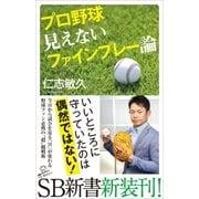 プロ野球 見えないファインプレー論(SBクリエイティブ) [電子書籍]
