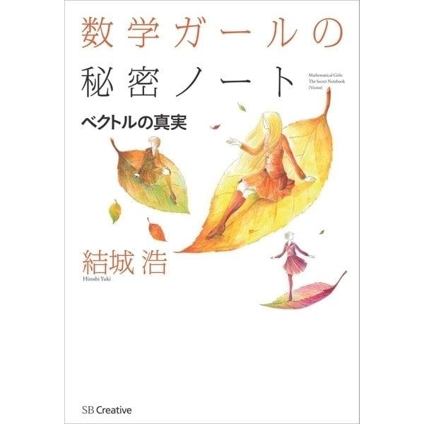 数学ガールの秘密ノート/ベクトルの真実(SBクリエイティブ) [電子書籍]
