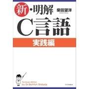 新・明解C言語 実践編(SBクリエイティブ) [電子書籍]