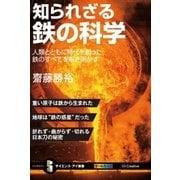 知られざる鉄の科学(SBクリエイティブ) [電子書籍]