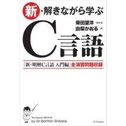 新・解きながら学ぶC言語(SBクリエイティブ) [電子書籍]