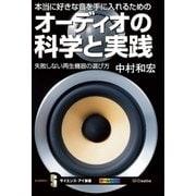 本当に好きな音を手に入れるためのオーディオの科学と実践(SBクリエイティブ) [電子書籍]