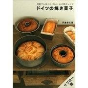 何度でも食べたくなる、わが家のレシピ ドイツの焼き菓子(リフロー版)(SBクリエイティブ) [電子書籍]