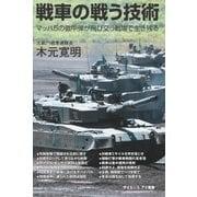 戦車の戦う技術(SBクリエイティブ) [電子書籍]