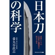日本刀の科学(SBクリエイティブ) [電子書籍]