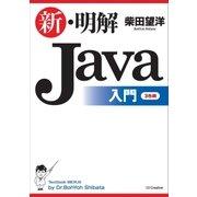 新・明解Java入門(SBクリエイティブ) [電子書籍]