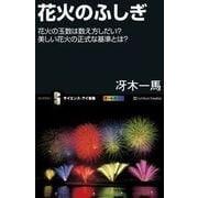 花火のふしぎ(SBクリエイティブ) [電子書籍]