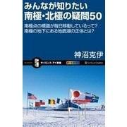 みんなが知りたい南極・北極の疑問50(SBクリエイティブ) [電子書籍]