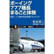 ボーイング777機長まるごと体験(SBクリエイティブ) [電子書籍]