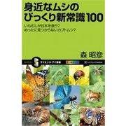 身近なムシのびっくり新常識100(SBクリエイティブ) [電子書籍]