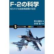 F-2の科学(SBクリエイティブ) [電子書籍]