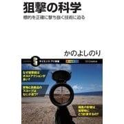 狙撃の科学(SBクリエイティブ) [電子書籍]