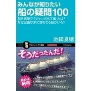 みんなが知りたい船の疑問100(SBクリエイティブ) [電子書籍]