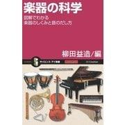 楽器の科学(SBクリエイティブ) [電子書籍]