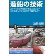 造船の技術(SBクリエイティブ) [電子書籍]