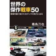 世界の傑作戦車50(SBクリエイティブ) [電子書籍]