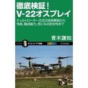 徹底検証!V-22オスプレイ(SBクリエイティブ) [電子書籍]