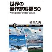 世界の傑作旅客機50(SBクリエイティブ) [電子書籍]