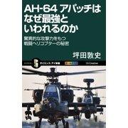AH-64 アパッチはなぜ最強といわれるのか(SBクリエイティブ) [電子書籍]