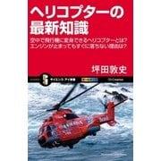 ヘリコプターの最新知識(SBクリエイティブ) [電子書籍]