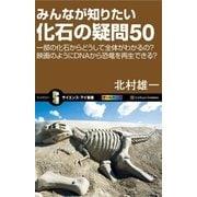 みんなが知りたい化石の疑問50(SBクリエイティブ) [電子書籍]