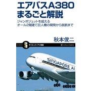 エアバスA380まるごと解説(SBクリエイティブ) [電子書籍]