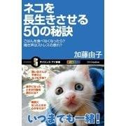 ネコを長生きさせる50の秘訣(SBクリエイティブ) [電子書籍]