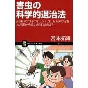 害虫の科学的退治法(SBクリエイティブ) [電子書籍]