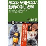 あなたが知らない動物のふしぎ50(SBクリエイティブ) [電子書籍]