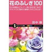 花のふしぎ100(SBクリエイティブ) [電子書籍]