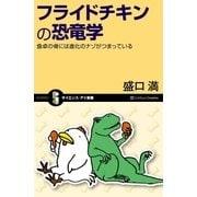 フライドチキンの恐竜学(SBクリエイティブ) [電子書籍]